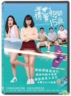 15+Coming Of Age (2017) (DVD) (Taiwan Version)