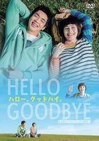 Hello, Good Bye. (DVD) (Japan Version)