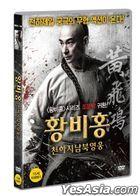 The Unity of Heroes (DVD) (Korea Version)