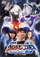GEKIJOU BAN ULTRAMAN COSMOS 2 THE BLUE PLANET MUSASHI 13 SAI SHOUNEN HEN (Japan Version)