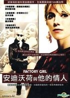 Factory Girl (2006) (DVD) (Taiwan Version)