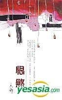 亦舒系列 240 - 恨煞 (小说)