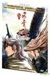 Storm Rider - Clash of Evils (DVD) (Hong Kong Version)