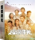The Best of Youth (2015) (DVD) (Ep.1-20) (End) (PTS TV Drama) (Taiwan Version)