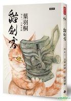 Mao Jian Ke  Juan San‧ Gu Shu Di Guo