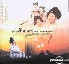 2002 Liang Shan & Chu Yin Tai Butterfly Lovers