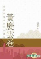 香港當代作家作品選集.黃慶雲卷