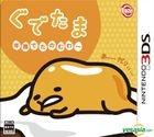 Gudetama Hanjuku de Tanomuwa (3DS) (Japan Version)