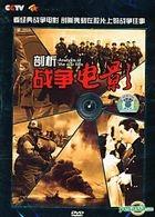 Analysis Of The War Film (DVD) (China Version)