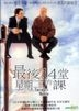 Tuesdays With Morrie (DVD) (Hong Kong Version)