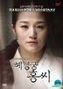 Crown Princess Hong (DVD) (Korea Version)