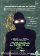 Holy Motors (2012) (DVD) (Hong Kong Version)