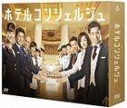 Hotel Concierge (DVD) (Japan Version)
