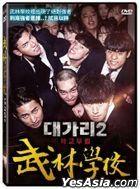 Boss 2 (2019) (DVD) (Taiwan Version)