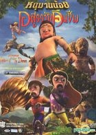 Bal Hanuman : Return of the Demon (DVD) (Thiailand Version)