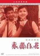 Akai Tsubomi to Shiroi Hana (DVD) (Japan Version)