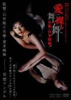 Joyu Mai Kitajima Ai / Ai Mai Love (Making) (DVD) (Japan Version)