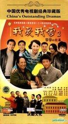 Wo Ai Wo Jia 2 Yuan Yuan De Gu Shi (DVD) (Ep. 1-78) (End) (China Version)