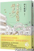 Mu Tian Liao Zhen De Mao Ri He