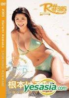 R# :3 R# 305 Harumi Nemoto - SHOCKING MERMAID (Japan Version)