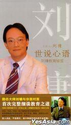 Liu Yong Jiao Yu Mi Ji  Shi Shuo Xin Yu  (DVD) (China Version)