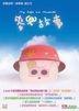 My Life as McDull (Movie Version) (DVD) (New Version) (English Subtitled) (Hong Kong Version)