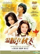 Warmth In Autumn (DVD) (Taiwan Version)