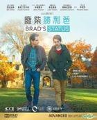 Brad's Status (2017) (DVD) (Hong Kong Version)
