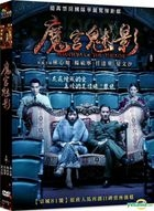 Phantom of the Theatre (2016) (DVD) (Taiwan Version)