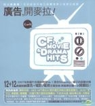 CF,Movie & Drama Hits (2CD)