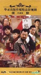 Yong Bu Mo Mie De Fan Hao (DVD) (End) (China Version)