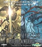 Highlander – The Search for Vengeance (VCD) (Hong Kong Version)
