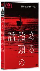 They Say Nothing Stays the Same (DVD) (Japan Version)