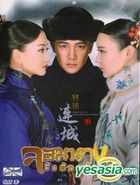 The Palace: The Lost Daughter (DVD) (End) (Thailand Version)