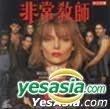 Dangerous Minds (VCD) (Hong Kong Version)