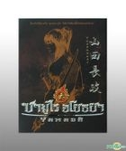 Yamada : The Samurai of Ayothaya (DVD) (2-Disc Special Package) (Thailand Version)