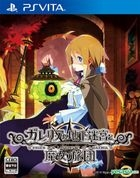 Coven And Labyrinth Of Galleria (Normal Edition) (Japan Version)
