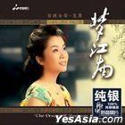 The Dream Of Jiangnan (Silver CD) (China Version)