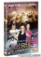 Princess the Secret Service Part 2 (DVD) (Korea Version)