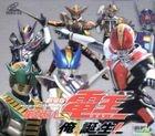 Masked Rider Den-O The Movie (VCD) (Part 1) (Hong Kong Version)