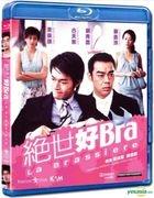 La Brassiere (2001) (Blu-ray) (Hong Kong Version)