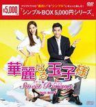 Refresh Man (DVD) (Box 1) (Simple Edition) (Japan Version)