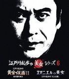 Edogawa Ranpo no Ogon Kamen 2 Sakura no Kuni no Bijo / Emmanuelle no Bijo Edogawa Ranpo no 'Keningenki'  (Blu-ray)(Japan Version)