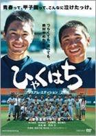 Hyakuhachi (DVD) (Premium Edition) (日本版)