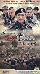 Wo Shi Te Zhong Bing (2010) (H-DVD) (Ep. 1-25) (End) (China Version)