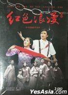 越劇: 紅色浪漫 (DVD) (中國版)