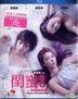 Girls vs Gangsters (2018) (Blu-ray) (Hong Kong Version)
