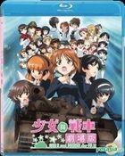Girls und Panzer der Film (2015) (Blu-ray) (Hong Kong Version)