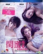 閨蜜2之單挑越南黑幫 (2018) (Blu-ray) (香港版)