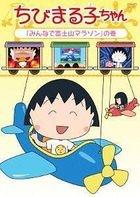 Chibi Maruko-chan - 'Minna de Fujisan Marathon' no Maki (DVD) (Japan Version)